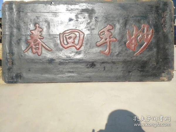 大清乾隆年 精品楠木  妙手回春医匾  源头货包老,尺寸见图,长192cm,宽95cm。