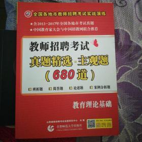 山香2018教师招聘考试真题精选 主观题( 680道) 教育理论基础