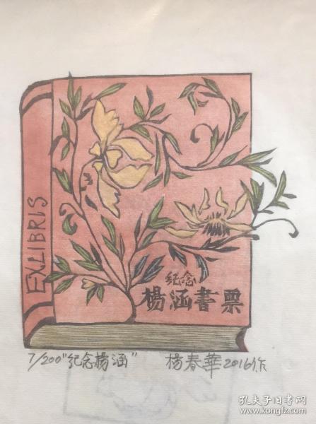 楊春華木刻藏書票原作代表作《紀念楊涵書票》