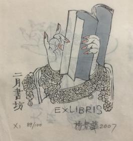楊春華木刻藏書票原作《二月書坊》