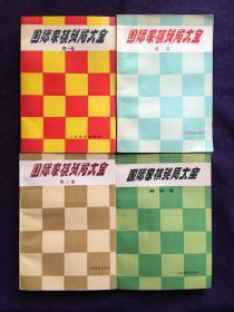 国际象棋残局大全(全4册)