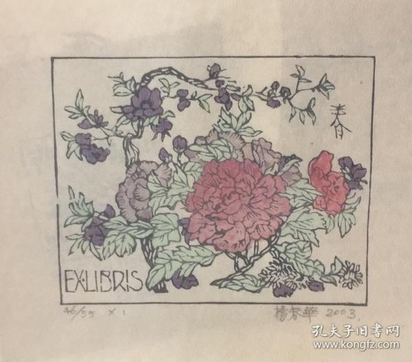 楊春華木刻代表作藏書票原作《牡丹》