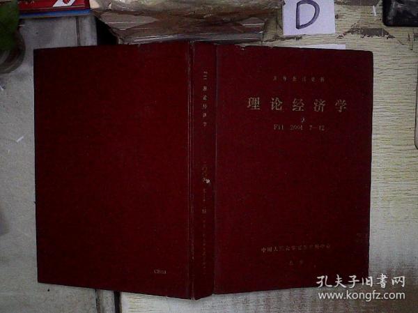 澶��版�ュ��璧�������璁虹�娴�瀛� 2004骞� 7-12��   绮捐���璁㈡��