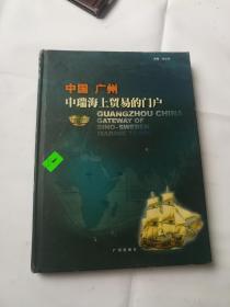 中国广州 中瑞海上贸易的门户