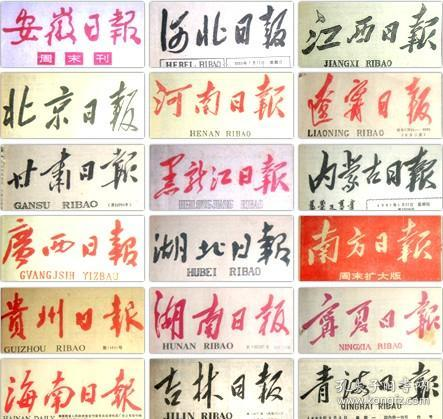 1988年3月3日解放軍報