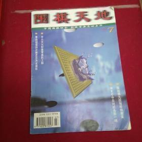 围棋天地1998年第7期
