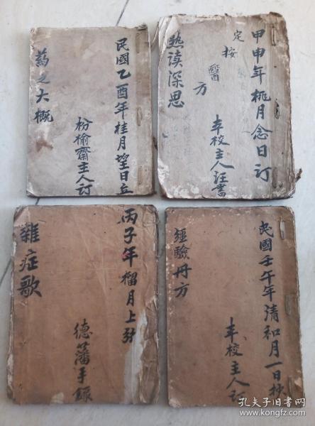民国老中医珍藏,,中医手抄本4册,,毛装本。