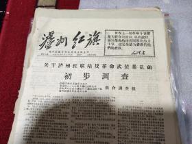 《泸州红旗》第十六期,1967年8月28日,泸州红旗革命造反司令部主办