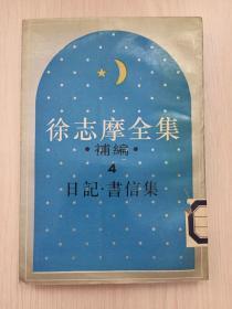 徐志摩全集补编4