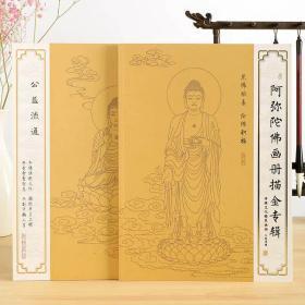 【阿弥陀佛画册描金专辑】:一本有48幅阿弥陀佛圣像、与阿弥陀佛四十八愿临摹 .  每本赠抄经笔一支. 五支1.0笔芯.