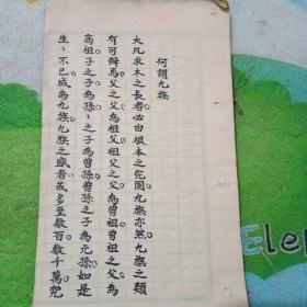 民国小楷精抄本一册!22个筒子页!