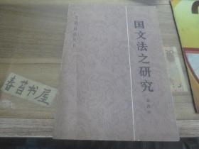 国文法之研究