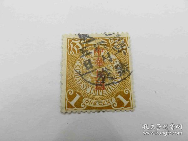 清朝蟠龙邮票销邮戳一二年四月五日广东乐从-广东(452)