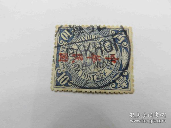 {会山书院邮戳}460#清朝蟠龙邮票销邮戳一1914年5月28日北海小圆戳-广西