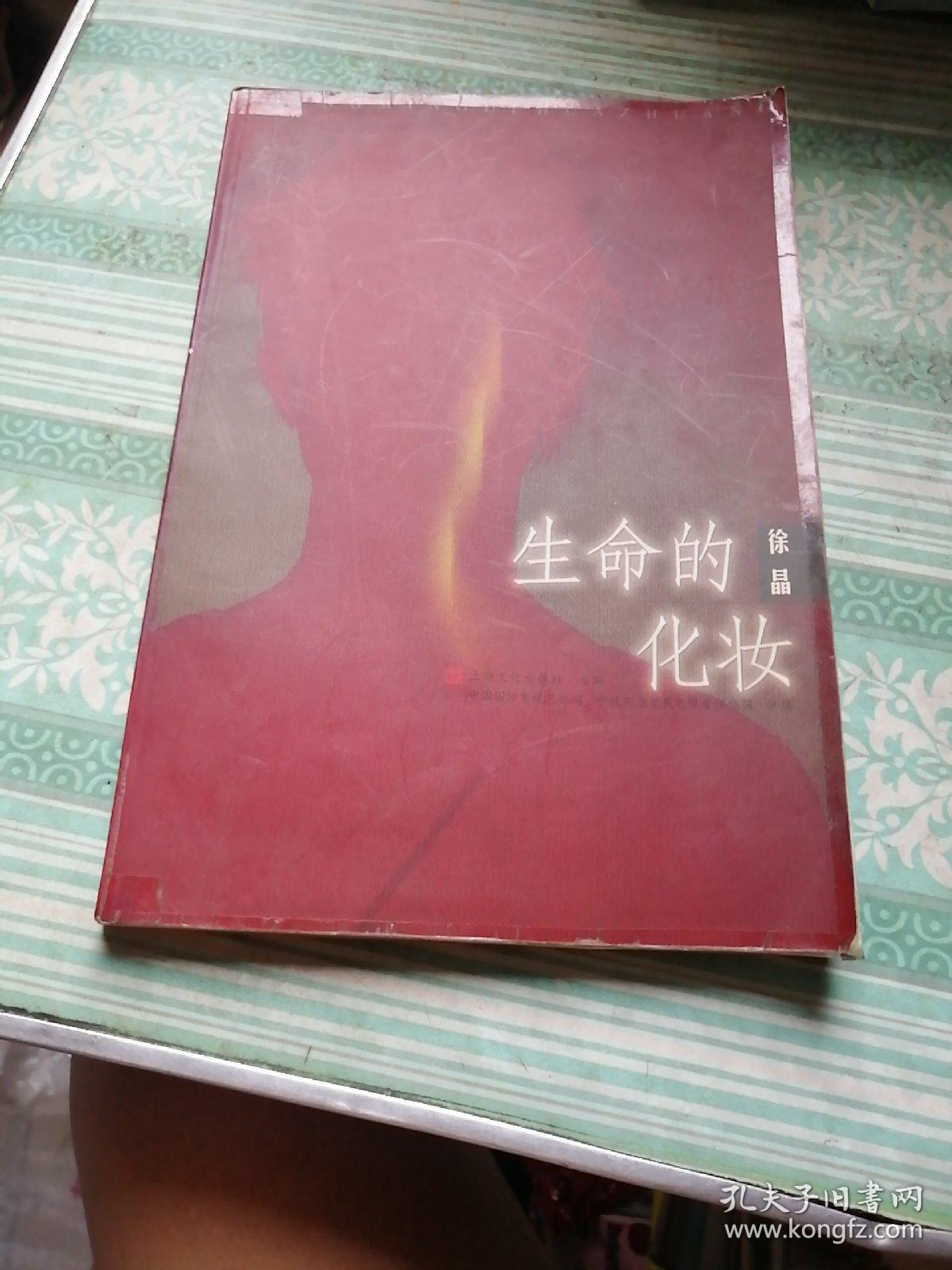 生命的化妆     书的封面封底边上粘有不干胶见图1、2。