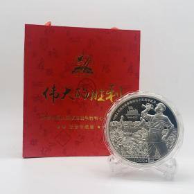 中国人民抗日战争胜利75周年一公斤纪念章1000克大银币