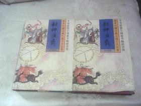封神演义:珍本中国古典小说十大名著