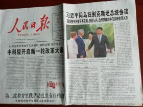 原版人民日报2014年8月20日(当日共24版全)