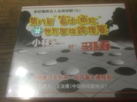 第八届富士通杯世界围棋锦标赛小林光一对马晓春(cd)