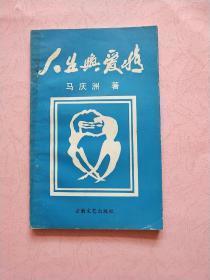人生与爱情【1990年1版1印】
