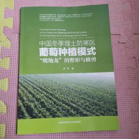 """中国冬季埋土防寒区葡萄种植模式""""爬地龙""""的整形与修剪"""