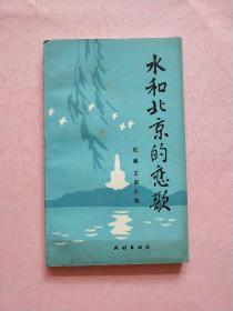 水和北京的恋歌【1989年1版1印】