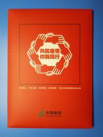 国版《共抗疫情 你我同行》抗击疫情明信片套装,一套8枚 货号103020-2