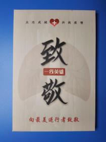国版《众志成城共战疫情 致敬一线英雄》抗击疫情明信片套装,一套9枚 货号103021-2