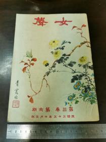 民国原版,女声,第三卷,第六期(彩色封面是著名女画家吴青霞先生作品,完整无缺,品相好)