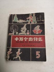 十万个为什么/5(1961年1版1印)