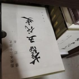旧五代史(全6册)(点校本二十四史修订本)