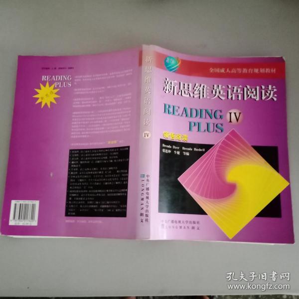 新思维英语阅读(4):领悟阅读