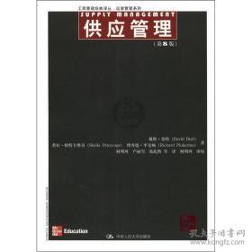 二手  供应管理第8版工商管理经典译丛运营管理系列 中国人民大学 正版!秒回复,当天可发!