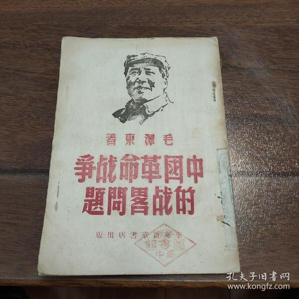 稀见珍品,毛泽东著作单行本《中国革命战争的战略问题》,1949年4月出版。封面毛像大红字体漂亮,华东新华书店出版,品好