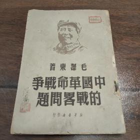 稀见珍品,毛泽东著作单行本《中国革命战争的战略问题》,1949年7月出版,封面毛像,新华书店出版. 品好