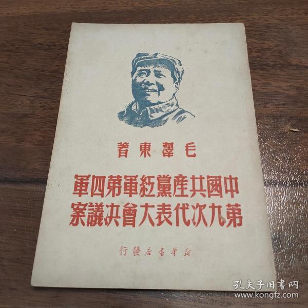 稀见珍品,毛泽东著作单行本《中国共产党红军第四军第九次代表大会决议案》,1949年8月出版,封面毛像大红字体漂亮。品好