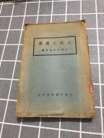 上海之农业(民国二十二年)