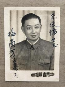 扬州市文化局局长朱俊儒旧藏梅兰芳签名照片
