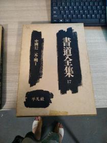 书道全集17 中国12元明