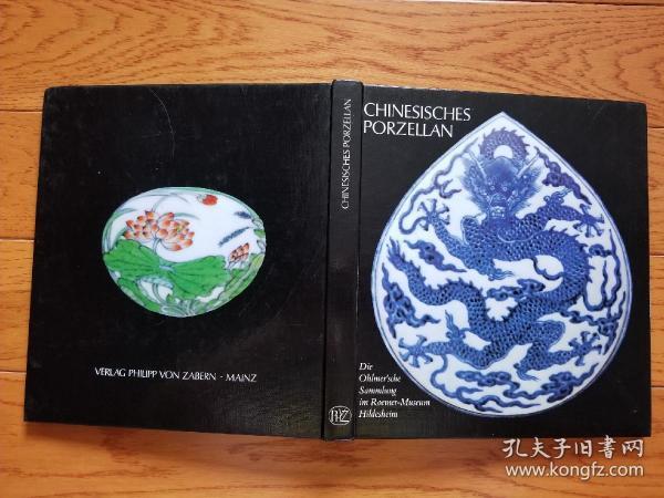 国内现货,《chinesisches porzellan die ohlmersche sammlung in roemer museum hildesheim(德国希尔德斯海姆罗默博物馆藏中国瓷器)》