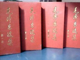 毛泽东选集(全4册)  精装