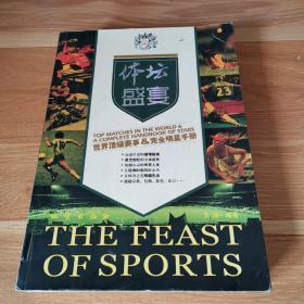 体坛盛宴:世界顶级赛事&完全明星手册