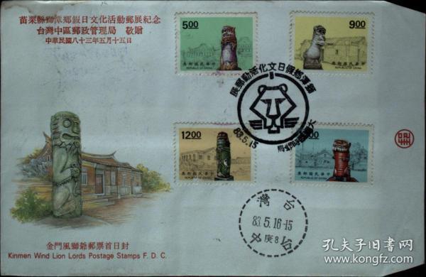 台湾邮政用品信封纪念封,展览邮展,台湾狮潭乡假日活动邮展挂号实寄,挂号条已撕掉