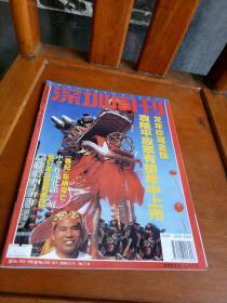 深圳周刊2000年【周153--154期】龙年珍藏版