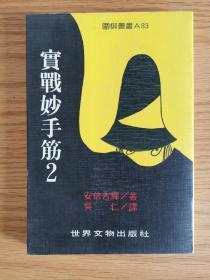 世界文物围棋丛书 实战妙手筋2