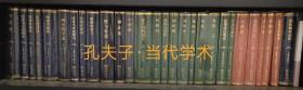 商务印书馆 汉译精装 四菜一汤 25种26册 全新