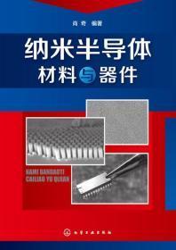 纳米半导体材料与器件 纳米材料 纳米纤维膜 化工原材料 其它科学技术 专业科技 纳环保产业纳能源产业纳传感器生物技术教程书籍