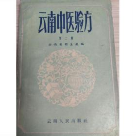 云南中医验方(第二辑)