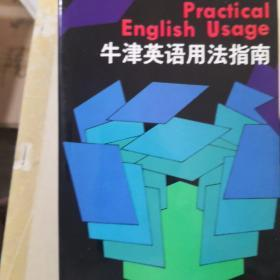 牛津英语用法指南 Practical English Usage