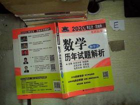 2020年李正元·范培华考研数学 数学历年试题解析.数学三